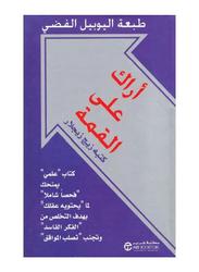 See You on Top, Paperback Book, By: Zig Ziglar