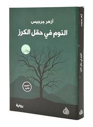 Sleeping in the Cherry Field, Paperback Book, By: Azhar Gergis