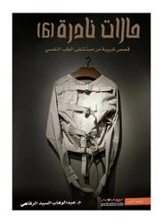 Rare Cases 6, Paperback Book, By: Abdul Wahab Al Refae