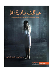 Rare Cases (3), Paperback Book, By: Abdulwahab Al-Sayed Al-Rifai
