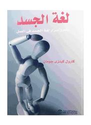 Elem Wa Asrar Lughat Al Jasad, Paperback Book, By: Carol Kinsey