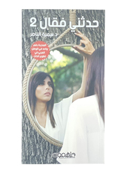 Tell me and he said 2, Paperback Book, By: Sumaya Al-Nasser