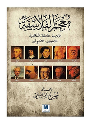Dictionary of Philosophers, Hardcover Book, By: George Tarabishi