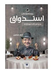 Tasting, Paperback Book, By: Bertrand Bady