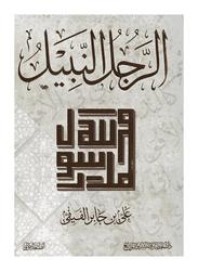 Al Rajol Al Nabil, Paperback Book, By: Ali Al Fefe