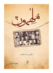 Inspirational, Paperback Book, By: Saleh Bin Mohammed AlKhozim