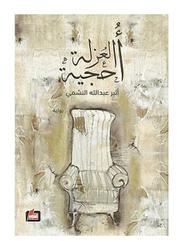 Solitude Puzzle, Paperback Book, By: Atheer Al Abdullah Al Namshi