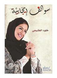 Swalef Ejabia, Paperback Book, By: Kholood Al Tenaji