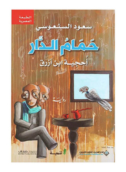 Home Bathroom: A Puzzle, Paperback Book, By: Saud Alsanousi