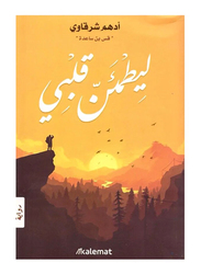 To Reassure My Heart, Paperback Book, By: Adham Sharkawy