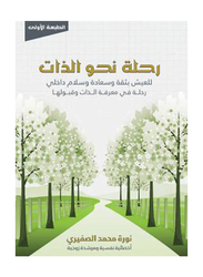 A Journey Towards the Self, Paperback Book, By: Noura Mohammed Al-Safiri