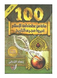 One Hundred of the Great Nation of Islam Changed the Course of History, Hardcover Book, By: Jihad Al-Turbani