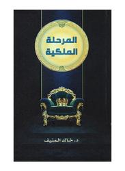 Royal Phase, Paperback Book, By: Khaled Al-Munif
