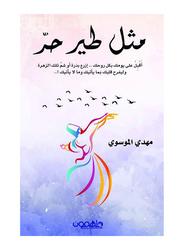Like a Free Bird, Paperback Book, By: Mehdi Moussaoui