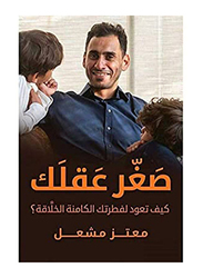 Be Younger (Your Mind), Hardcover Book, By: Mutaz Mushaal