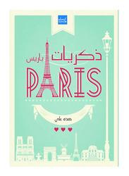 Memories of Paris, Paperback Book, By: Hamda Ali