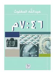 07:46, Paperback Book, By: Abdullah Al Maglouth