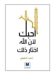 Uheboki Lan Allah Ikhtar Thalek, Paperback Book, By: Ahmed Al Slaiti