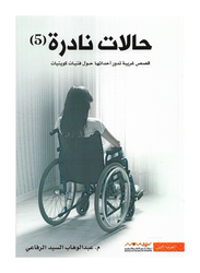 Rare Cases 5 (Rare Cases 5) 1st Edition, Paperback Book, By: Abdul Wahab Al Refai