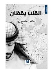 The Heart Awakens, Paperback Book, By: Amna Al Mansoori