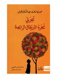My Wonderful Orange Tree, Paperback Book, By: Jose Mauro de Vasconcelos