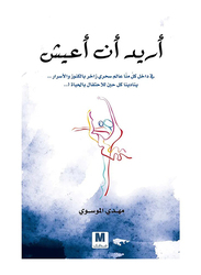 I Want to Live, Paperback Book, By: Mahdy Al Mosawy