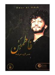 Rest Assured, Paperback Book, By: Omar Al Awada