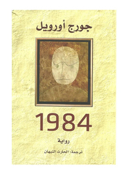 Novel 1984, Paperback Book, By: Laila Saya