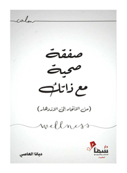 Health Agreement With Yourself, 1st Edition Paperback Book, By: Diana Al Asi