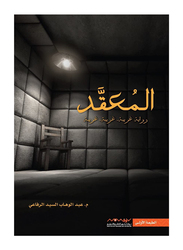 Complicated 1st Edition, Paperback Book, By: Abdul Wahab Al Refai