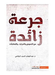 Overdose 1st Edition Paperback Book, By: Abdul Wahab Al Refai