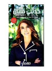 He Spoke to Me and Said: More Than 300 Words Towards a Shortcut to Change, Paperback Book, By: Sumaya Al-Nasser