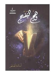 Violet Glow, Paperback Book, By: Osama Al Muslim
