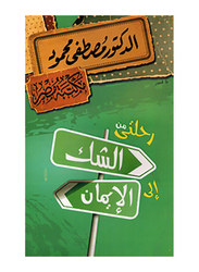 My Journey From Doubt to Belief, Paperback Book, By: Mustafa Mahmoud