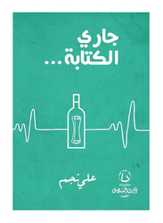 Writing, Paperback Book, By: Ali Najem
