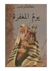Forgiveness Day, Paperback Book, By: Sultan Musa Al Musa