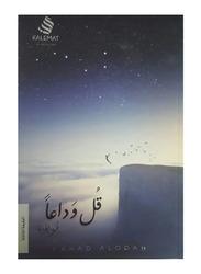 Say Goodbye, Paperback Book, By: Fahad Alodah