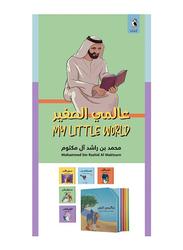 My Little World (Arabic), Hardcover Book, By: Mohammed bin Rashid Al Maktoum