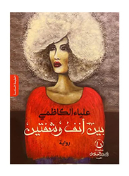 Between a Nose and Lips, Paperback Book, By: Alia Al Kathemi
