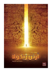The Land of Zykola, Paperback Book, By: Amr Abdel Hamid