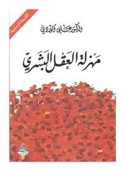 The Farce of the Human Mind, Paperback Book, By: Ali Al-Wardi
