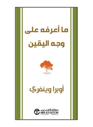 What I Know For Sure Ma Aarefaho Al Wajh Al Yaqeen, Paperback Book, By: Oprah Winfrey