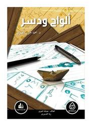 Slabs and Thrust, Paperback Book, By: Khalid Bin Hamad Al Malik