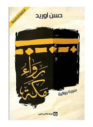Rewaa Makkah: A Biography, Paperback Book, By: Hassan Ohrid