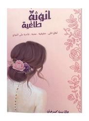 Femininity Tyrant, Paperback Book, By: Yassin Sweids