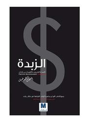 Zebda Al, Paperback Book, By: Adwa Al Dakheel