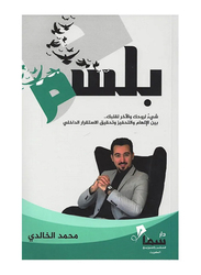 Conditioner Balm 13th Edition, Paperback Book, By: Mohammed Al khalidi