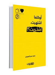 Or Whenever You Want to buy, Paperback Book, By: Mohammed Omar Al-Jaidi
