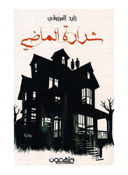 The Spark of the Past, Paperback Book, By: Zayed Al Marzouki