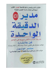 The New One Minute Manager, Hardcover Book, By: Saud Sarhan